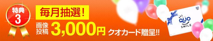 毎月抽選!画像投稿で3000円のクオカード贈呈!