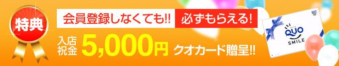 入店祝金5000円クオカード贈呈!