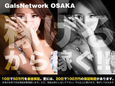 ギャルズネットワーク大阪