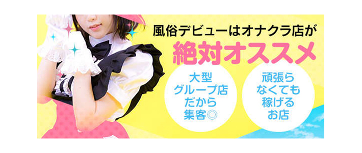 ツンデレなメイド日本橋店